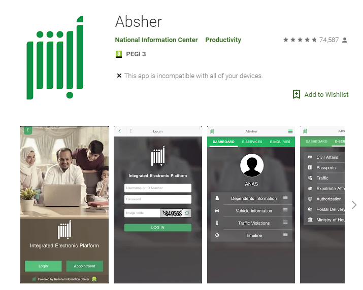 Absher/Google Play