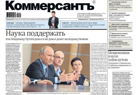 Naslovnica ruskog lista Kommersant / Foto Screenshot Twitter Kommersant