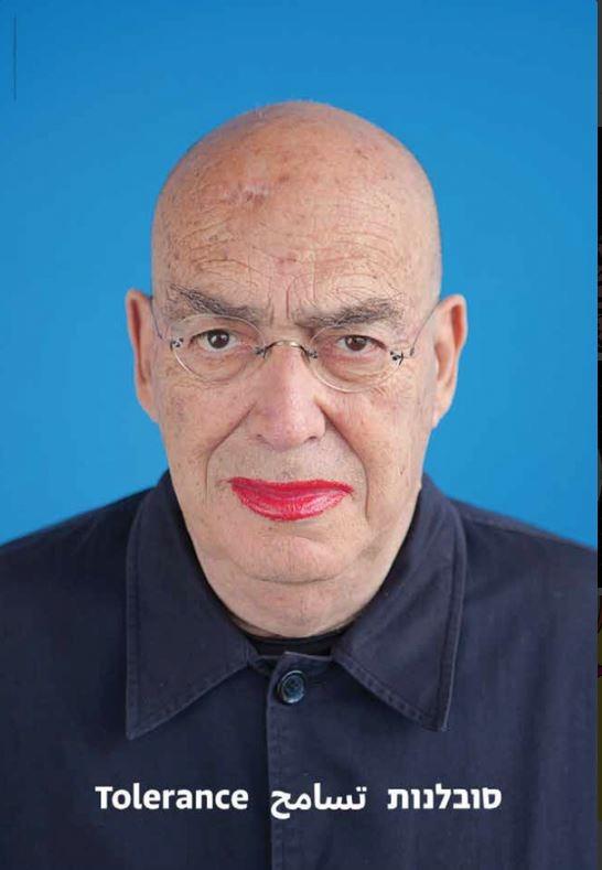 Plakat Davida Tartakovera (Izrael)